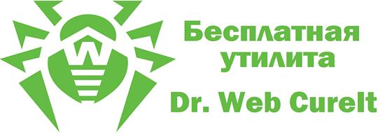 Бесплатный антивирус-лечащая утилита dr. Web curelt скачать и.