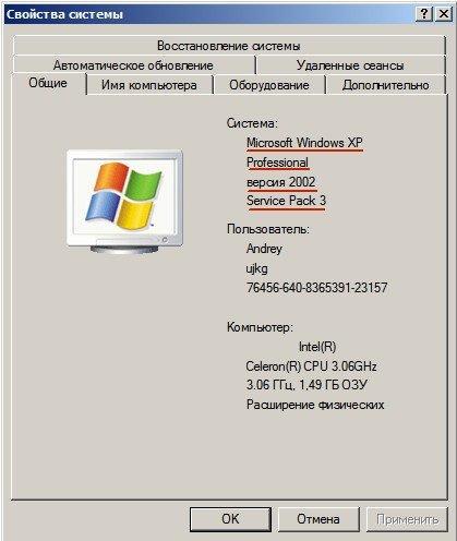 Как посмотреть версию windows на компьютере