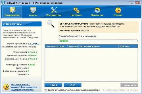 бесплатный антивирус zillya быстрая проверка системы